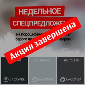 lacover sale grey