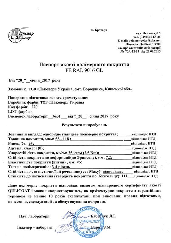 pasport kachestva