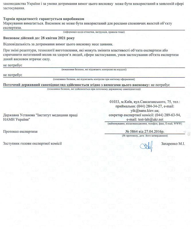 Заключение государственной санитарно-эпидемиологической службы