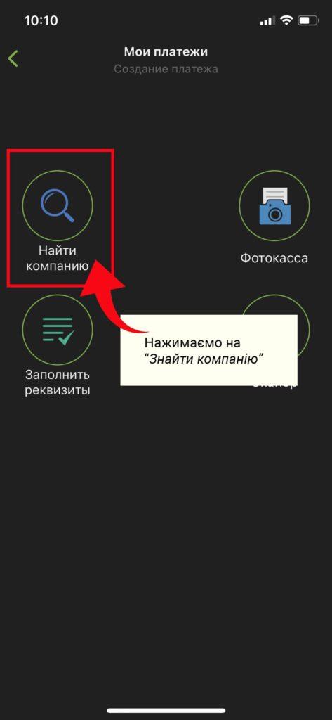 Инструкция по оплате порошковой краски Lacover через приложение Приват24