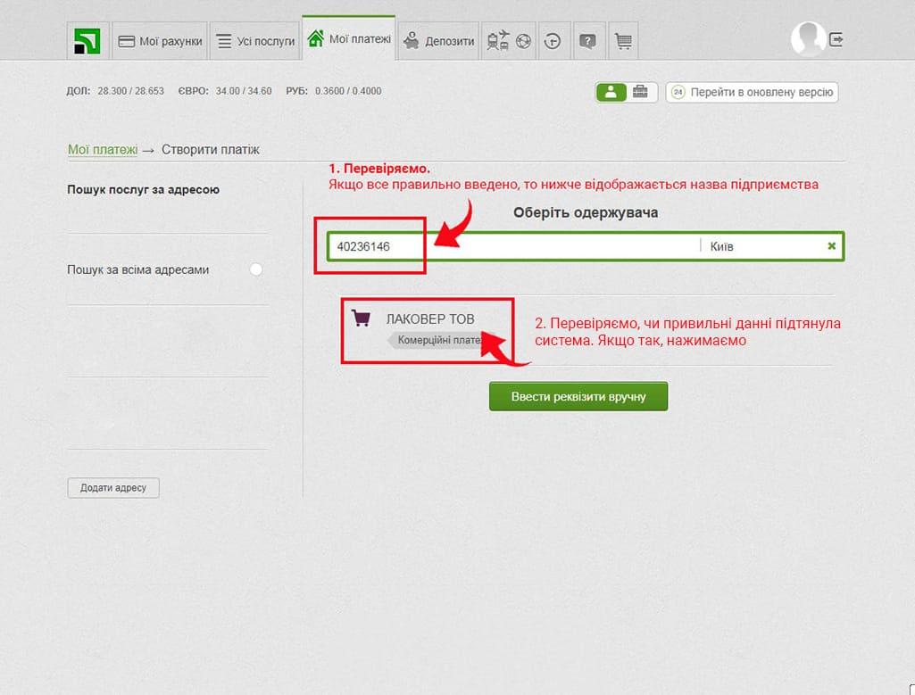 Инструкция по оплате порошковой краски Lacover через сайт Приват24